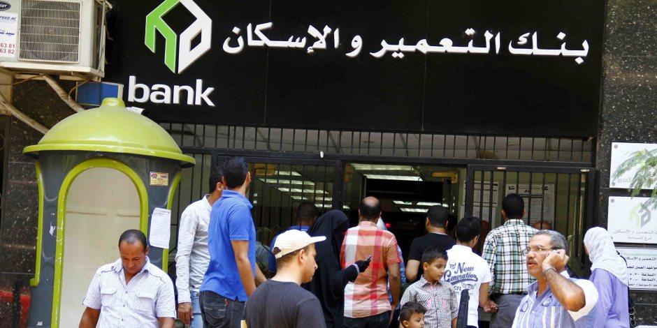 شهادات بنك التعمير والإسكان