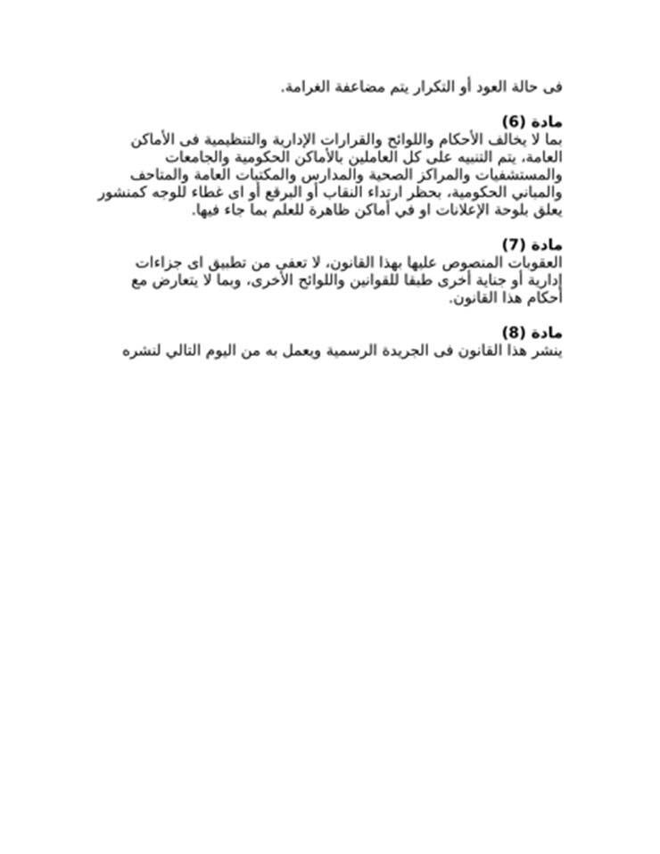 .قانون جديد لحظر النقاب في الأماكن العامة