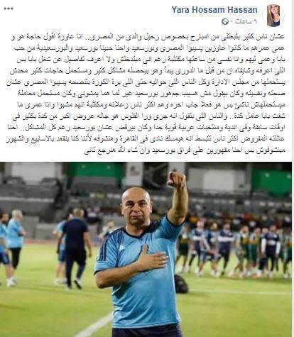 نجلة حسام حسن تكشف كواليس رحيله عن المصري