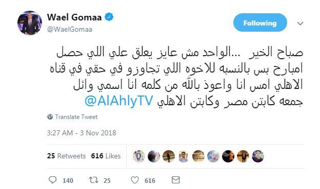 وائل جمعة يرد على هجوم شريف عبدالمنعم