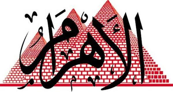 وظائف الأهرام اليوم الجمعة 23 نوفمبر 2018