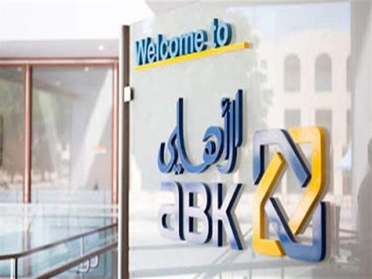 البنك الأهلي الكويتي يعلن عن وظائف شاغرة