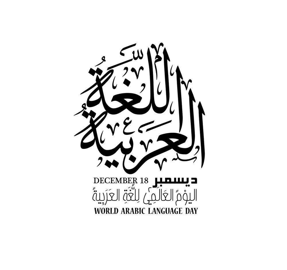 العالمي للغة العربية