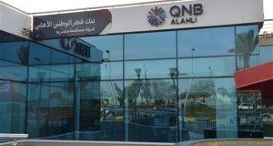 بنك QNB يعلن عن وظائف شاغرة