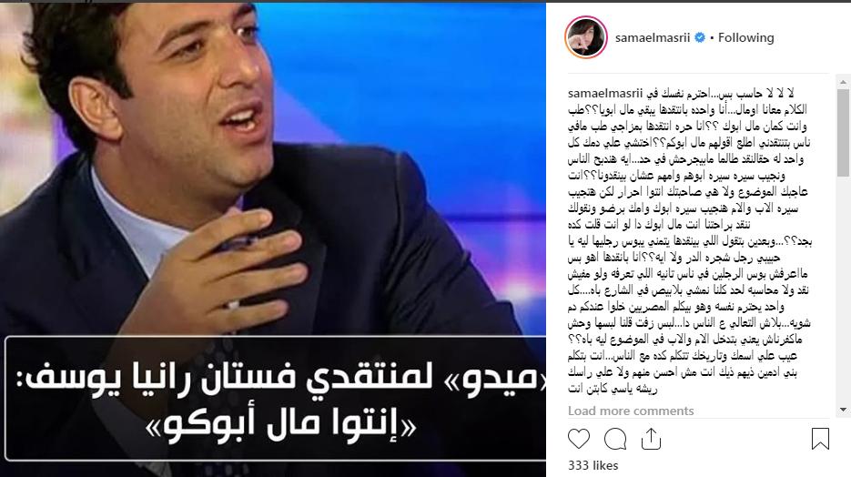 سما المصري تهاجم وتسب ميدو بسبب رانيا يوسف