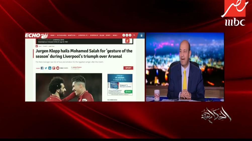عمرو أديب يعلق على ترك محمد صلاح ركلة الجزاء لفيرمينيو