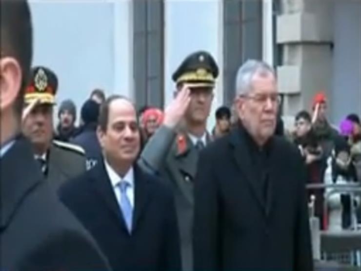 مراسم استقبال السيسي بالقصر الرئاسي في فيينا