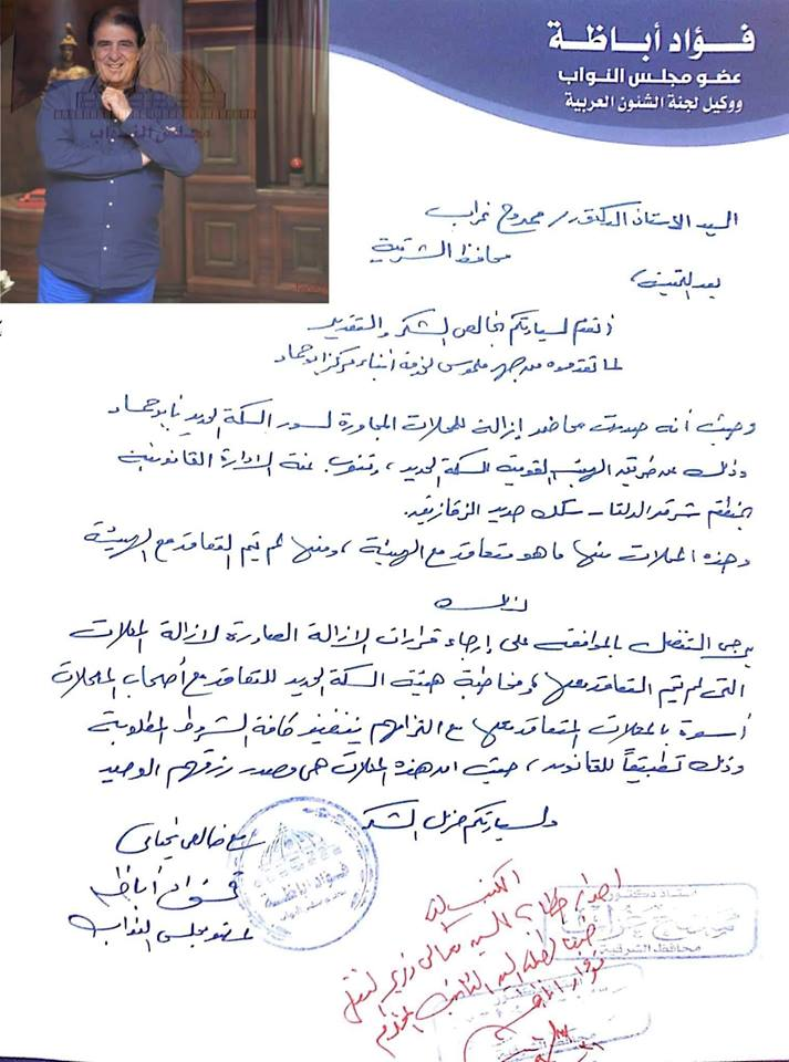 أحمد فؤاد أباظة يعلن إرجاء هدم محلات السكة الحديد بأبو حماد