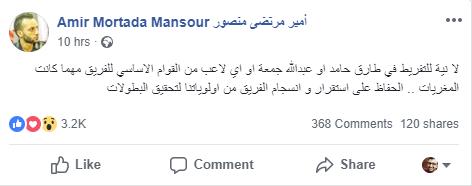 أمير مرتضى منصور