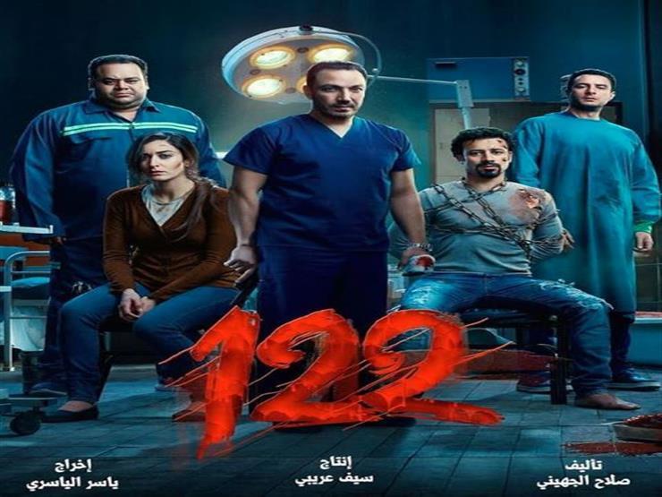 إيرادات فيلم«122» تقترب من 4 ملايين جنيه