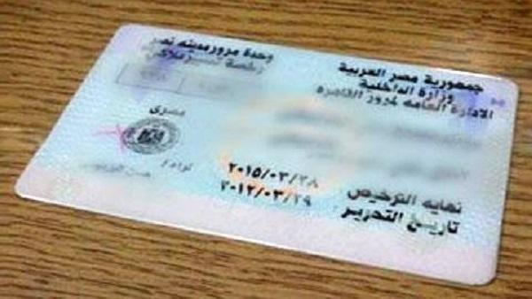 ازاي تجدد رخصة السيارة بالتليفون المحمول