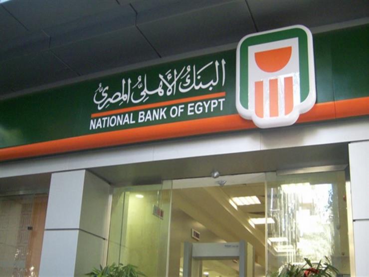 البنك الأهلي يصدر كارت ميزة الأحد المقبل