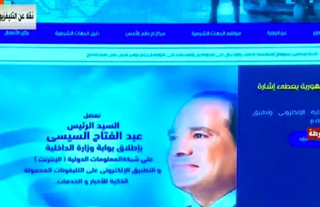 السيسي يطلق شارة بدء بوابة وزارة الداخلية الإلكترونية   الشرقية توداي