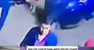 الكاميرات تكشف هوية الإرهابي زارع العبوة الناسفة بمدينة نصر