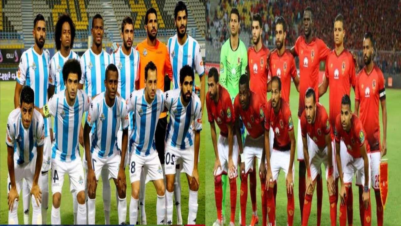 بث مباشر مباراة الأهلي وبيراميدز