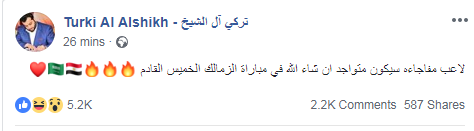 آل الشيخ يعلن عن لاعب مفاجأة بمباراة الزمالك