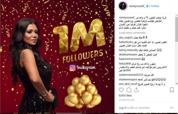 رانيا يوسف تعلن عن مسابقة والجائزة مفاجأة
