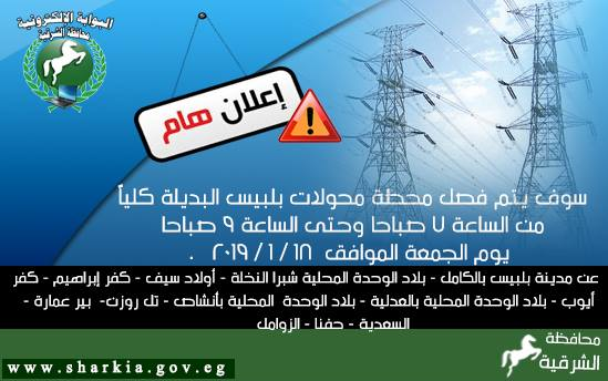 الكهرباء عن بلبيس الجمعة