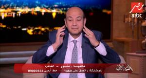 متصلة تفاجئ عمرو أديب على الهواء بشأن شرط زواجها