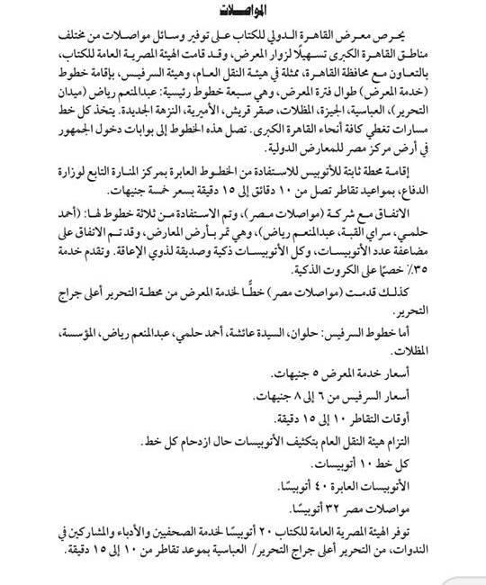 القاهرة الدولي للكتاب