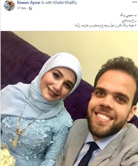 عريس بعد خطوبته بساعات بكفر الشيخ 2