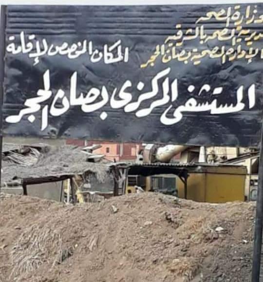 استغاثة أهالي صان الحجر بسبب عدم وجود مستشفى مركزي