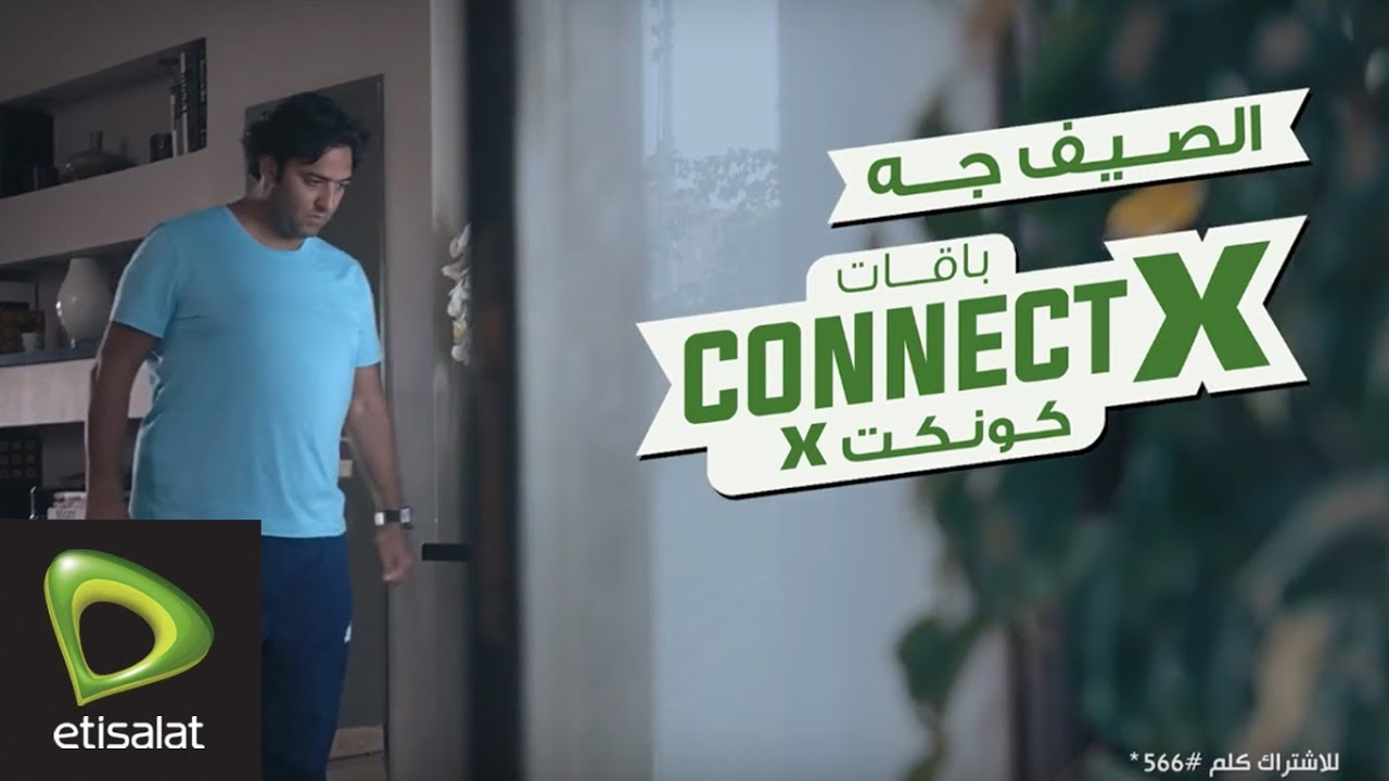 أكواد باقات موبيل انترنت من اتصالات 2019