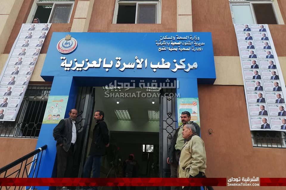افتتاح مركز طب الأسرة بالعزيزية بمنيا القمح