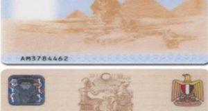 الأوراق المطلوبة لتجديد بطاقة الرقم القومي