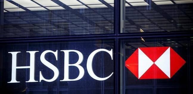 بنك HSBC يعلن عن وظائف شاغرة