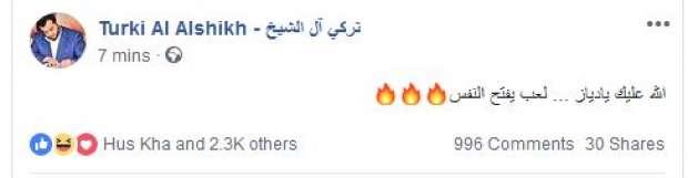 تركي آل الشيخ يبعث برسالة لمدرب بيراميدز أثناء مباراة سموحة