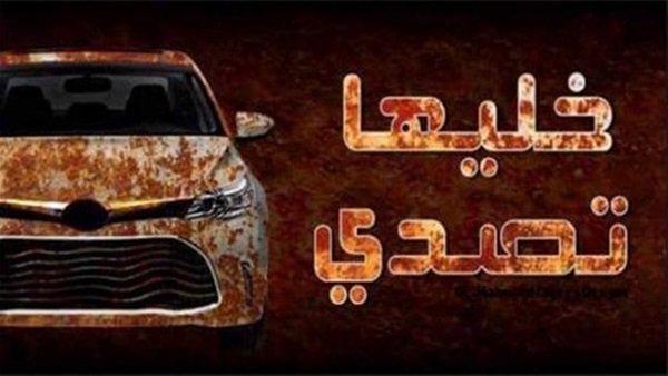 حملة خليها تصدي تزف بشرى سارة للمواطنين