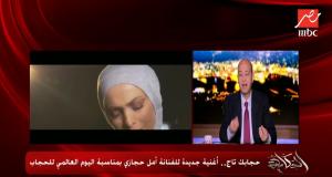 عمرو أديب عن خلع شهيرة وسهير رمزي الحجاب