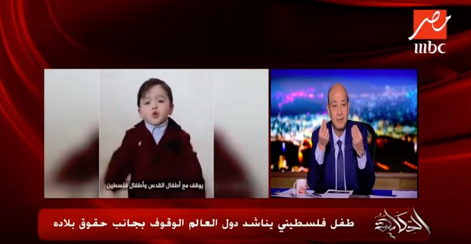 أديب يعلق علي الطفل الفلسطيني