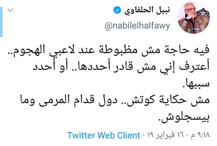 غضب نبيل الحلفاوي من لاعبي الأهلي بعد مباراة الإنتاج الحربي