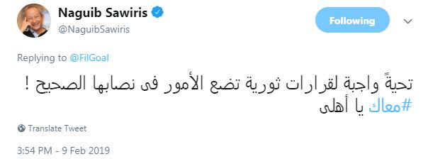 نجيب ساويرس يوجه رسالة إلى مجلس إدارة الأهلي