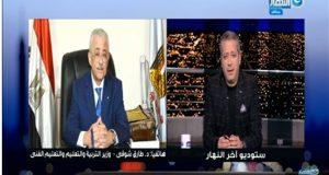 وزير التعليم يكشف حقيقة «سيريال نمر»التابلت