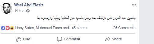 شقيق ياسمين عبد العزيز يكشف حقيقة خطوبتها