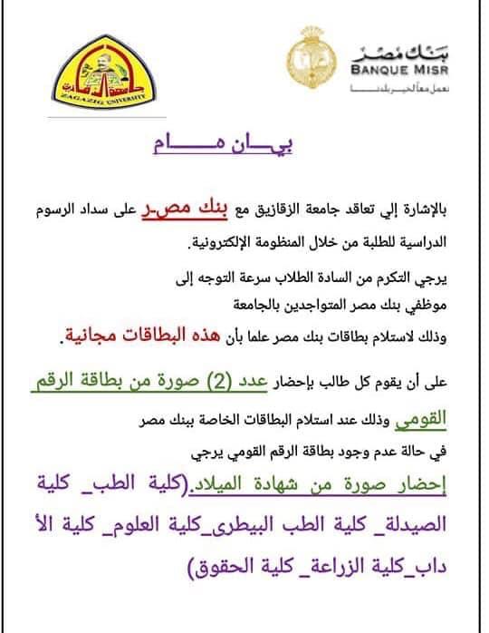 بنك مصر يمنح طلاب جامعة الزقازيق فيزا بالمجان