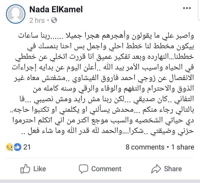 أحمد الفيشاوي يطلق زوجته ندى الكامل
