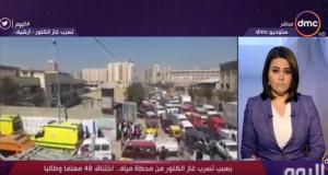 اختناق 48 معلمًا وطالباً نتيجة استنشاق غاز الكلور بالاسكندرية