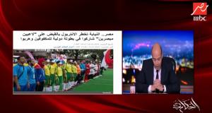 الإنتربول يبحث عن 12 مصريًا مبصرًا شاركوا بطولة المكفوفين