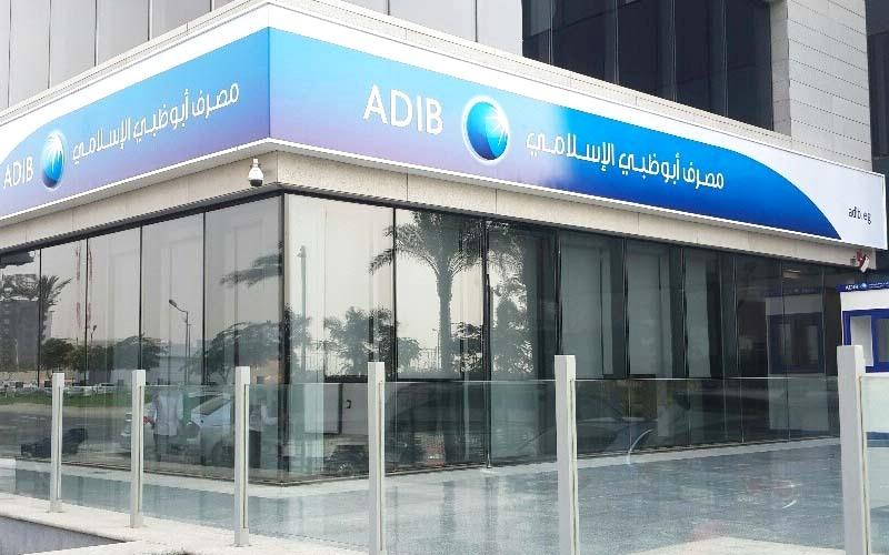 بنك أبو ظبي الإسلامي يعلن عن وظائف شاغرة