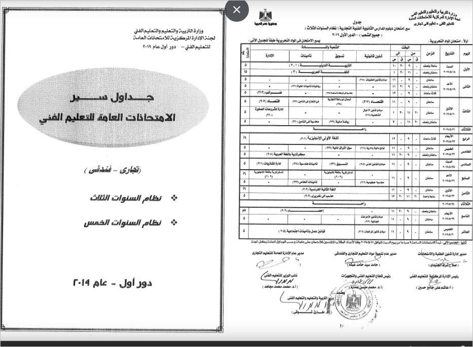 جدول امتحانات الدبلومات الفنية 2019