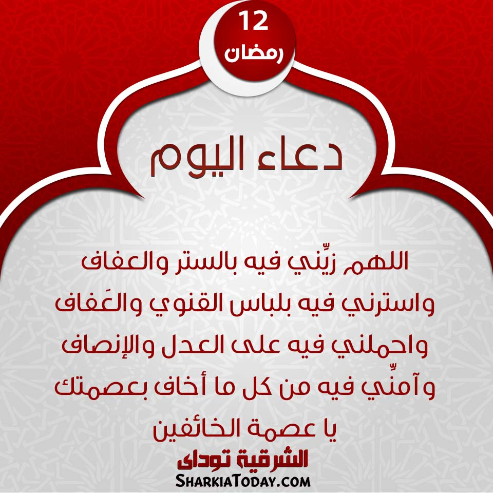 يــــا رب مع فجـر هذا اليـوم بلغنــا ليــلة القــدر وأعطنــا فيهـا أفضــل ما أعطيت عبــادك الصالحيــن وأجعلنـا فيهـا م Ramadan Day Ramadan Ramadan Cards