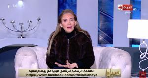 ريهام سعيد تطالب السيسي بحجب مواقع التواصل الإجتماعي