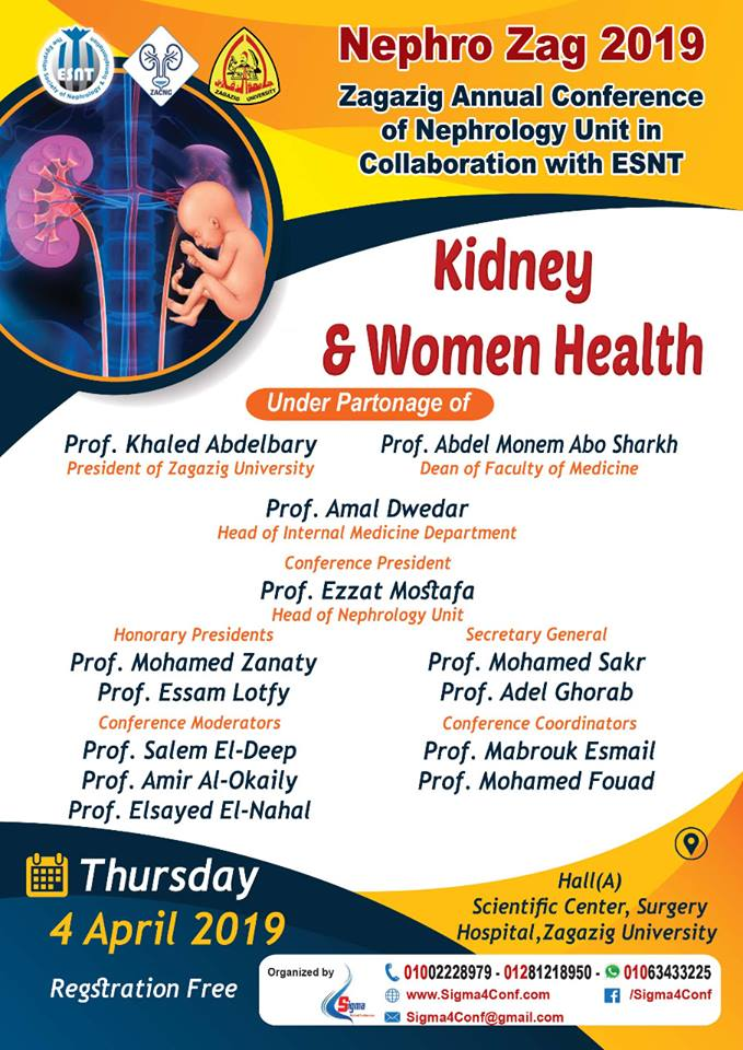 مؤتمر كلية الطب جامعة الزقازيق