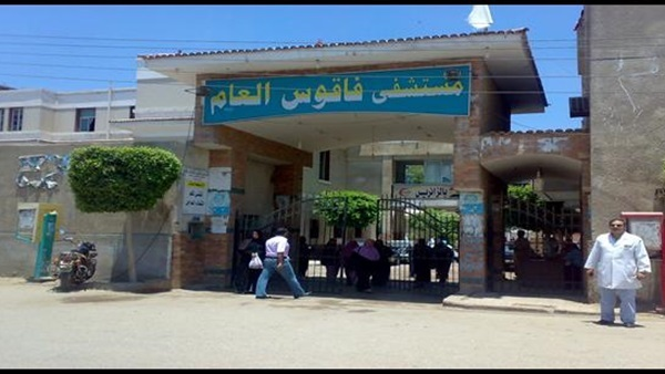مجازاة ١٠٠ طبيب وممرض بمستشفي فاقوس المركزي للإهمال