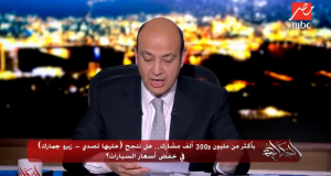 عمرو أديب يكشف السيارات التي انخفض سعرها بعد خليها تصدي