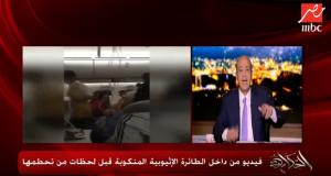 ننشر أسماء الضحايا المصريين في الطائرة الإثيوبية
